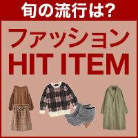 旬の流行は?ファッション HIT ITEM