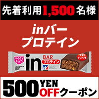 inバープロテイン500円offクーポンプレゼント