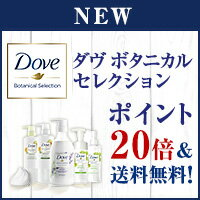 Dove新商品のご購入でポイント20倍+送料無料!