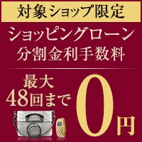 ショッピングローン分割手数料0円特集