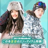 この冬注目のスノーアイテム特集!