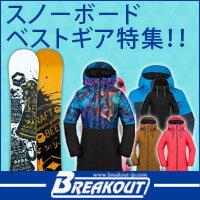 スノーボード ベスト ギア特集!!