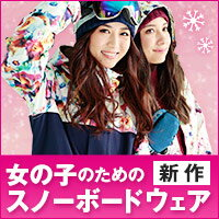 女の子のためのスノボウェア特集 2万円以内の上下セットコーデ