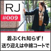 RJ #009 薄着にさらっと羽織ってキマる、着ぶくれ知らずの実力派