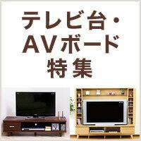 TV台やAVボード、CD/DVD収納も!