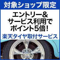 対象ショップ限定 タイヤ取付サービスキャンペーン