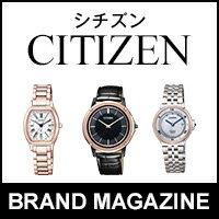 時計の未来を創り出す、シチズン(CITIZEN)の腕時計