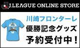 祝!川崎フロンターレJ1優勝記念グッズ受注受付中!