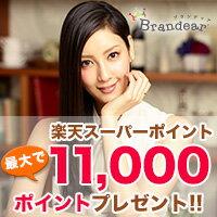 ブランド品1点以上買取成立で最大11,000ポイント