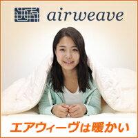 エアウィーヴをご利用になれば冬も暖かく快適に眠れます!