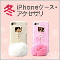 iPhoneケース・アクセサリ