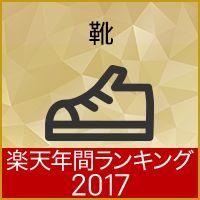 今年1位を獲得したのは?楽天年間ランキング2017