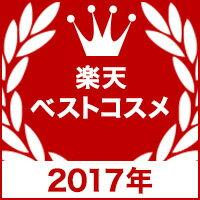 ★2017年 年間★楽天ベストコスメ!