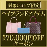 ハイブランドアイテムがクーポンで最大7万円OFF!