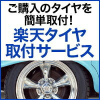 【対象ショップ限定】ご購入のタイヤを簡単取付!
