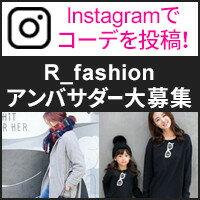 #R_fashionアンバサダー大募集!