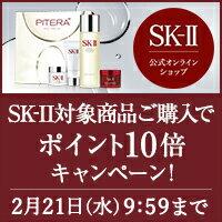 購入でポイント10倍!SK-IIピテラフルラインセット
