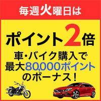 対象の車・バイクを購入で最大80,000ポイントGET!