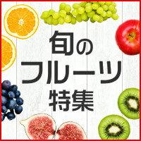 みかんやりんごなど旬のフルーツ大集合!
