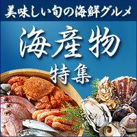 全国から旬の海産物を取り寄せよう!