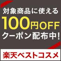 ベストコスメ受賞商品対象のクーポン配布中!