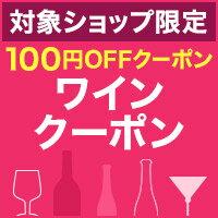 3,000円以上で100円OFF!セットも充実!