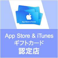 App Store & iTunes ギフトカード認定店