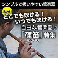 手軽に始められる篠笛!Jポップだってジャズだって演奏可能