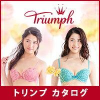 【トリンプ】天使のブラ、新作・WEB限定ブランドなど