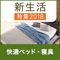 お買い得な布団セットから、ご家族で使える大きなベッドまで幅広くご用意。