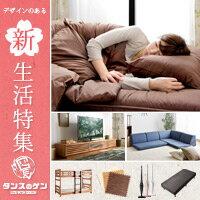頑張る家具屋 【タンスのゲン】の新生活イチオシ商品をチェック