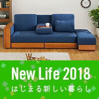 家具のわくわくランドの新生活イチオシ商品をチェック