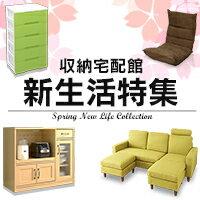 収納・家具・寝具の収納宅配館 の新生活イチオシ商品をチェック