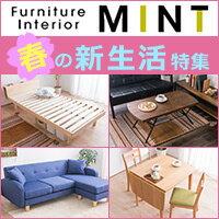 家具・インテリアのMINT楽天市場店の新生活イチオシ商品をチェック