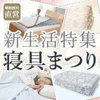 西川ストアONLINE楽天市場店の新生活イチオシ商品をチェック