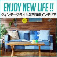家具・インテリア・雑貨 ビカーサの新生活イチオシ商品をチェック