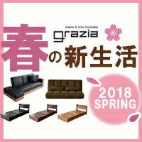 GRAZIAの新生活イチオシ商品をチェック