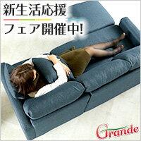 家具通販のグランデ の新生活イチオシ商品をチェック