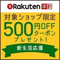 生活雑貨が500円OFF!新生活応援クーポン