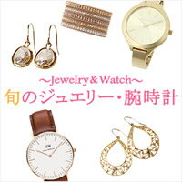 旬のイチオシアクセサリー・腕時計特集