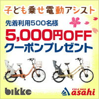 【5,000円OFF!】子ども乗せ電動アシストbikkeクーポン