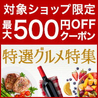 最大500円OFFクーポン!4つのグルメ特集大集合