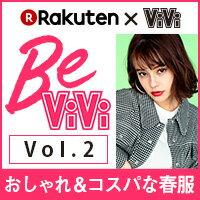【BeViVi vol.2】本気で欲しい!おしゃれ&コスパな春服