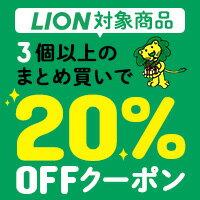 ライオンの対象商品3つ以上まとめ買いで<20%OFF>