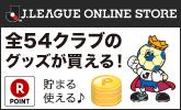 【公式】Jリーグ全クラブのグッズが買える!