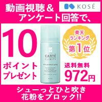 【送料無料&ポイント10倍】KOSE花粉の季節のお肌ケア
