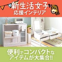 SESAME(セサミ)家具・インテリアの新生活イチオシ商品をチェック