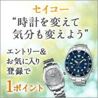 自分らしいライフスタイルをともにする一本!セイコー腕時計特集
