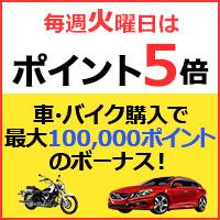 対象の車・バイクを購入で最大100,000ポイントGET!