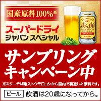【お試しキャンペーン】ギフト限定ジャパンスペシャル